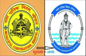 Nagar Nigam Logo Issue