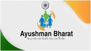 Ayushman Bharat Schme Scam