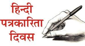 #HindiJournalismDay