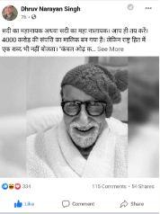 Dhruv Narayan Singh