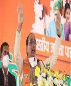 MP CM Speech