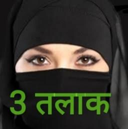 Bhopal Triple Talaq