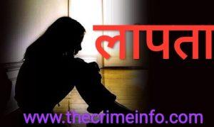 Bhopal Missing Child