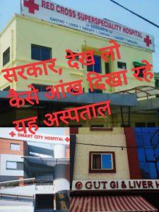 Bhopal Health News