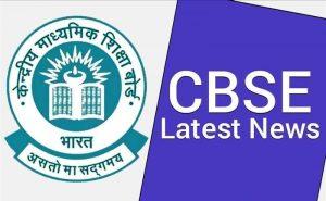 CBSE Tenth Exam Canceled