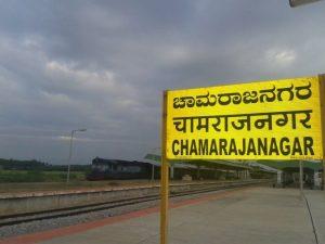 Karnataka Chamrajnagar Hospital