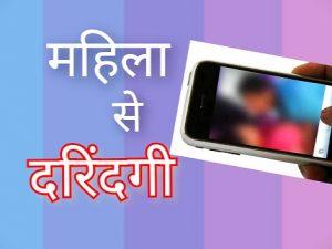 Bhopal Psycho Blackmailer