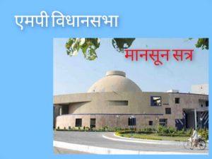 MP Vidhan Sabha