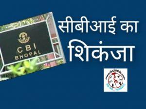 Bhopal CBI News