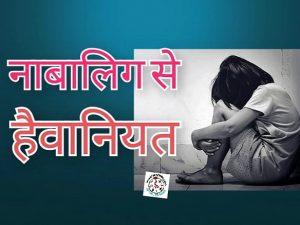 Bhopal Gangrape News